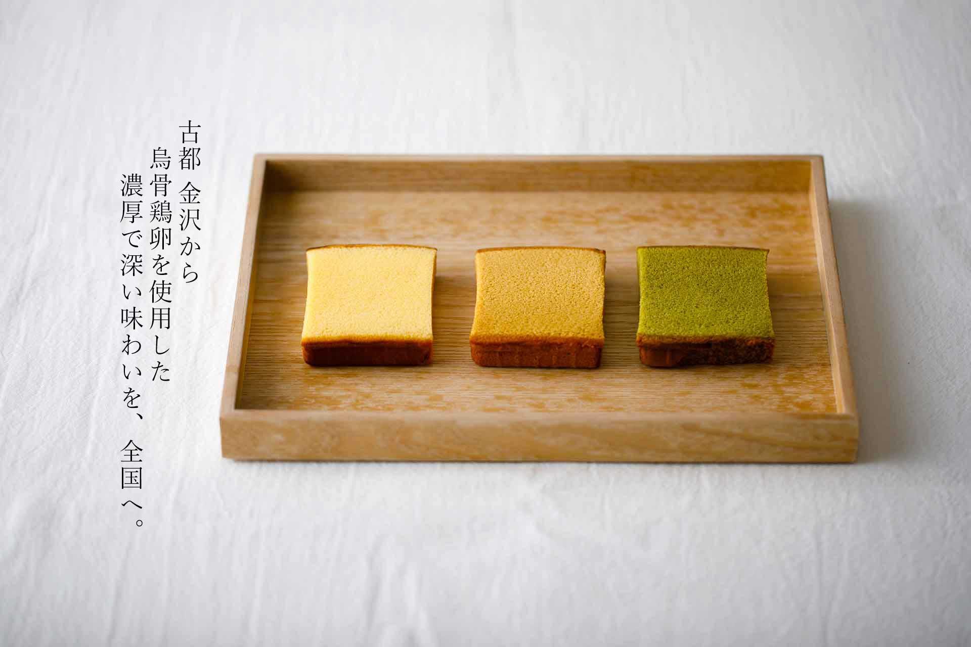 古都 金沢から烏骨鶏卵を使用した濃厚で深い味わいを、全国へ